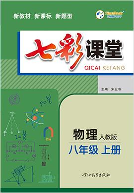2020-2021学年八年级物理初二上册【七彩课堂】同步教学课件(人教版)