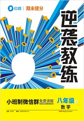 【白鷗同步】2020-2021學年八年級上冊數學期末提分《逆襲教練》(人教版)