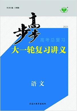 (課件)2021高考語文【步步高】大一輪復習講義(人教版,全國Ⅰ)