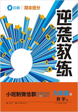 【白鷗同步】2020-2021學年九年級上冊數學期末提分《逆襲教練》(北師大版)