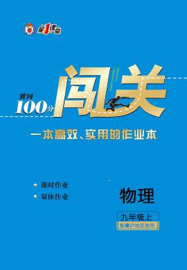 2020-2021学年九年级上册初三物理【黄冈100分闯关】粤沪版