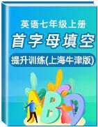 七年级上册英语首字母填空提升训练(上海牛津版)