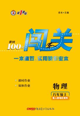 2020-2021学年八年级上册初二物理【黄冈100分闯关】人教版