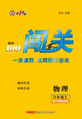 2020-2021学年八年级上册初二物理【黄冈100分闯关】沪科版