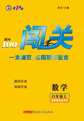 2020-2021学年八年级上册初二数学【黄冈100分闯关】湘教版