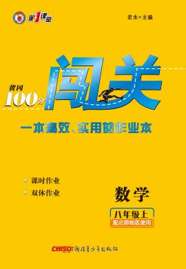 2020-2021学年八年级上册初二数学【黄冈100分闯关】北师版