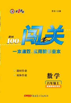 2020-2021学年八年级上册初二数学【黄冈100分闯关】冀教版