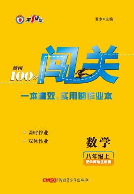 2020-2021学年八年级上册初二数学【黄冈100分闯关】华师版