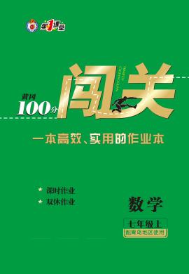 2020-2021学年七年级上册初一数学【黄冈100分闯关】青岛版