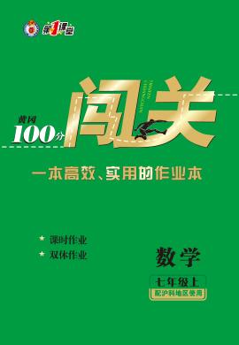 2020-2021学年七年级上册初一数学【黄冈100分闯关】沪科版