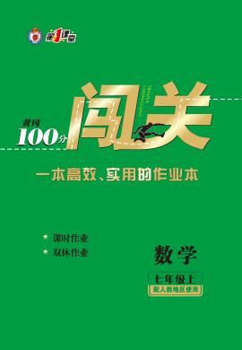 2020-2021学年七年级上册初一数学【黄冈100分闯关】人教版