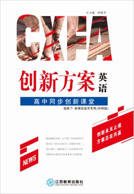 【创新方案·高中同步创新课堂】2020-2021学年高中英语选修7(外研版 新课改省市专用)