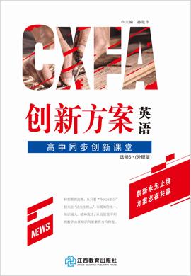 【创新方案·高中同步创新课堂】2020-2021学年高中英语选修6(外研版)