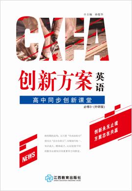 【创新方案·高中同步创新课堂】2020-2021学年高中英语必修3(外研版)
