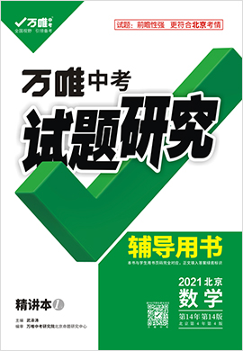 2021【萬唯中考】北京試題研究精講本數學