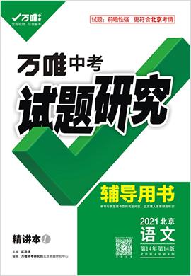 2021【萬唯中考】北京試題研究精講本語文