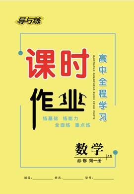 新教材高中數學必修第一冊【導與練】高中全程學習課時作業(人教A版)