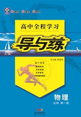 新教材高中物理必修第一冊【導與練】高中全程學習(人教版)