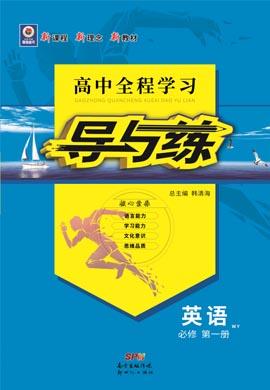 新教材高中英語必修第一冊【導與練】高中全程學習(外研版)