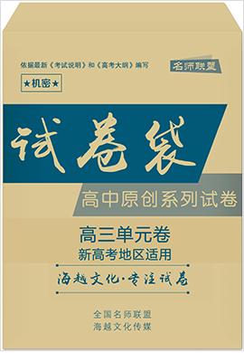 【名师联盟】2020新高考一轮总复习政治单元阶段检测示范卷
