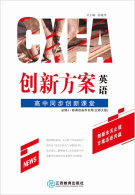 【创新方案·高中同步创新课堂】2020-2021学年高中英语必修4(北师大版 新课改省市专用)