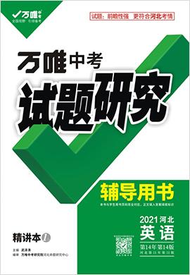2021【萬唯中考】河北試題研究精講本英語