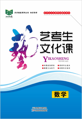 【步步维赢】2021高考数学艺考生文化课知识导学