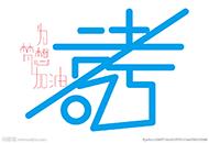 高考历史复习中国历史朝代顺序表