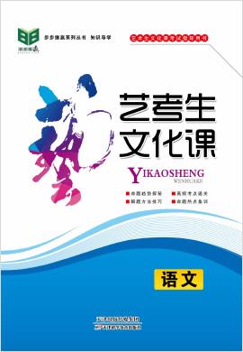 【步步维赢】2021高考语文艺考生文化课知识导学