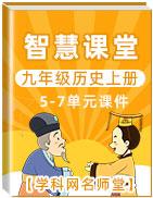 2020-2021学年九年级历史上册5-7单元智慧课堂同步精品课件【学科网名师堂】