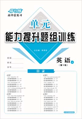 2021高考英语一轮复习【导与练】高中总复习第1轮能力提升题组训练(译林版)