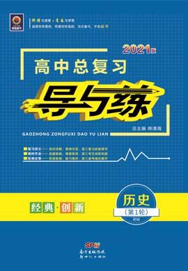 2021高考历史一轮复习【导与练】高中总复习第1轮(人民版)