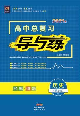 2021高考历史一轮复习【导与练】高中总复习第1轮(岳麓版)