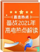 【直击热点】备战2021年高考热点解读