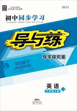 2020-2021学年九年级上册初三英语【导与练】初中同步学习(人教版)