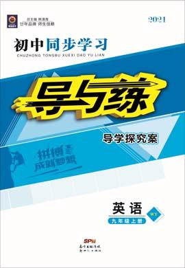 2020-2021学年九年级上册初三英语【导与练】初中同步学习(外研版)