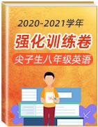 2020-2021学年八年级尖子生英语强化训练卷