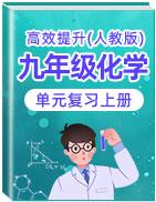【高效提升】2020-2021学年九年级化学上册单元复习全通关(人教版)