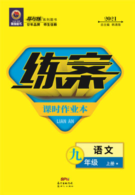 2020-2021学年九年级上册初三语文【导与练】初中同步练案(人教部编版)