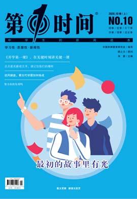 《第一时间》2020年10月上刊 高中生新闻读本·连续10年押中高考作文