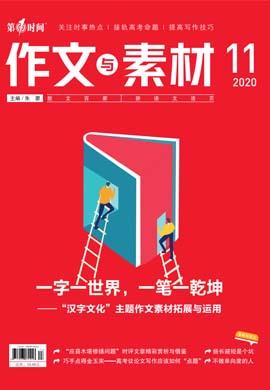 《第一时间·作文与素材》2020年11月刊 高考作文的理想家·连续10年押中高考作文