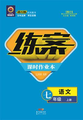 2020-2021学年七年级上册初一语文【导与练】初中同步练案(人教部编版)