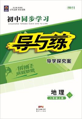 2020-2021学年八年级上册初二地理【导与练】初中同步学习(湘教版)