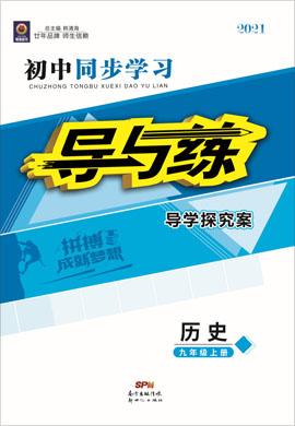 2020-2021学年九年级上册初三历史【导与练】初中同步学习(人教部编版)