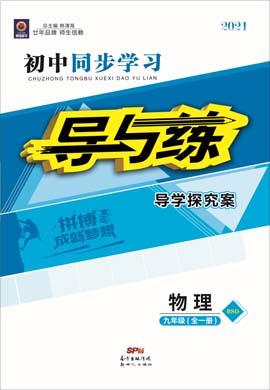 2020-2021学年九年级全册初三物理【导与练】初中同步学习(北师大版)