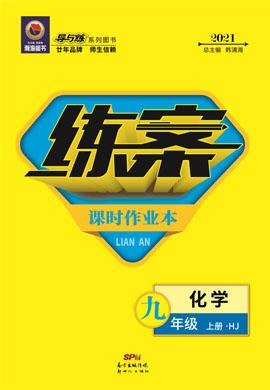 2020-2021学年九年级上册初三化学【导与练】初中同步练案(沪教版)