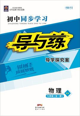 2020-2021学年九年级全一册初三物理【导与练】初中同步学习(沪科版)