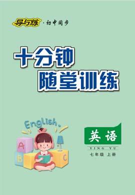 2020-2021学年七年级上册初一英语【导与练】初中同步十分钟随堂训练 (人教版)