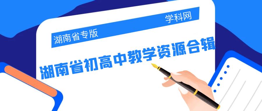 湖南专版|湖南省初高中教学资源合集
