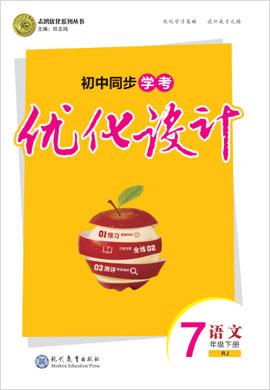 【优化设计】2019-2020学年七年级下册初一语文同步学考(人教部编版)